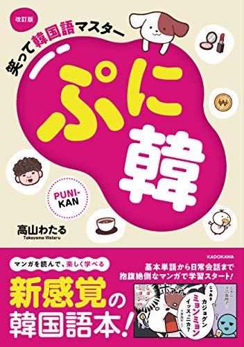 改訂版 笑って韓国語マスター ぷに韓の詳細を見る