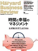 DIAMONDハーバード・ビジネス・レビュー 2019年 9月号 [雑誌] (なぜ働きすぎてしまうのか 時間と幸福のマネジメント)