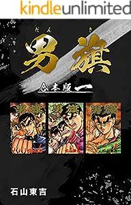 男旗【合本版】(1) (Jコミックテラス×ナンバーナイン)