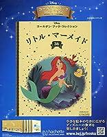 ディズニー ゴールデン・ブック・コレクション全国版(36) 2020年 6/3 号 [雑誌]