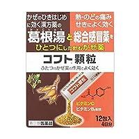 【指定第2類医薬品】コフト顆粒 12包 ×4