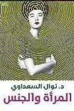المرأة والجنس (Arabic Edition)...