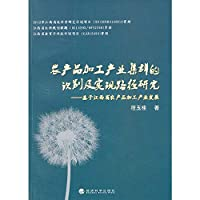 The recognition and realization of the agro-processing industry cluster path: Based on the development of agricultural product processing industry in Jiangxi Province(Chinese Edition)