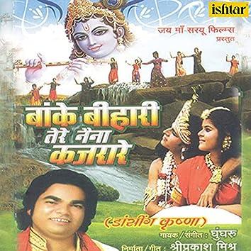 Baanke Bihari Tere Naina Kajrare Dancing Krishna