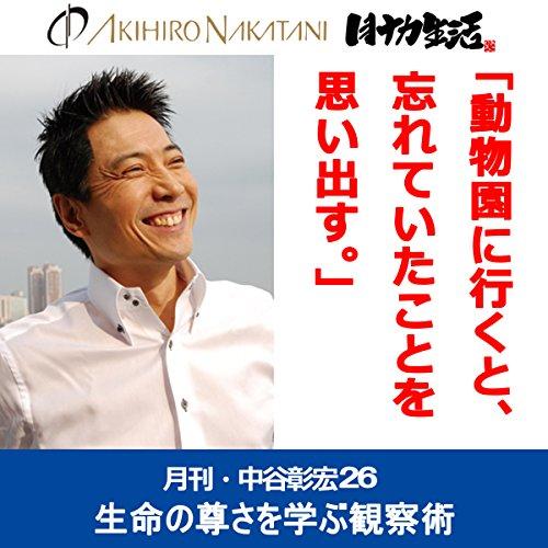 月刊・中谷彰宏26「動物園に行くと、忘れていたことを思い出す。」――生命の尊さを学ぶ観察術 | 中谷 彰宏