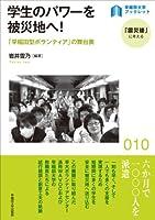 学生のパワーを被災地へ!―「早稲田型ボランティア」の舞台裏 (早稲田大学ブックレット<「震災後」に考える>)