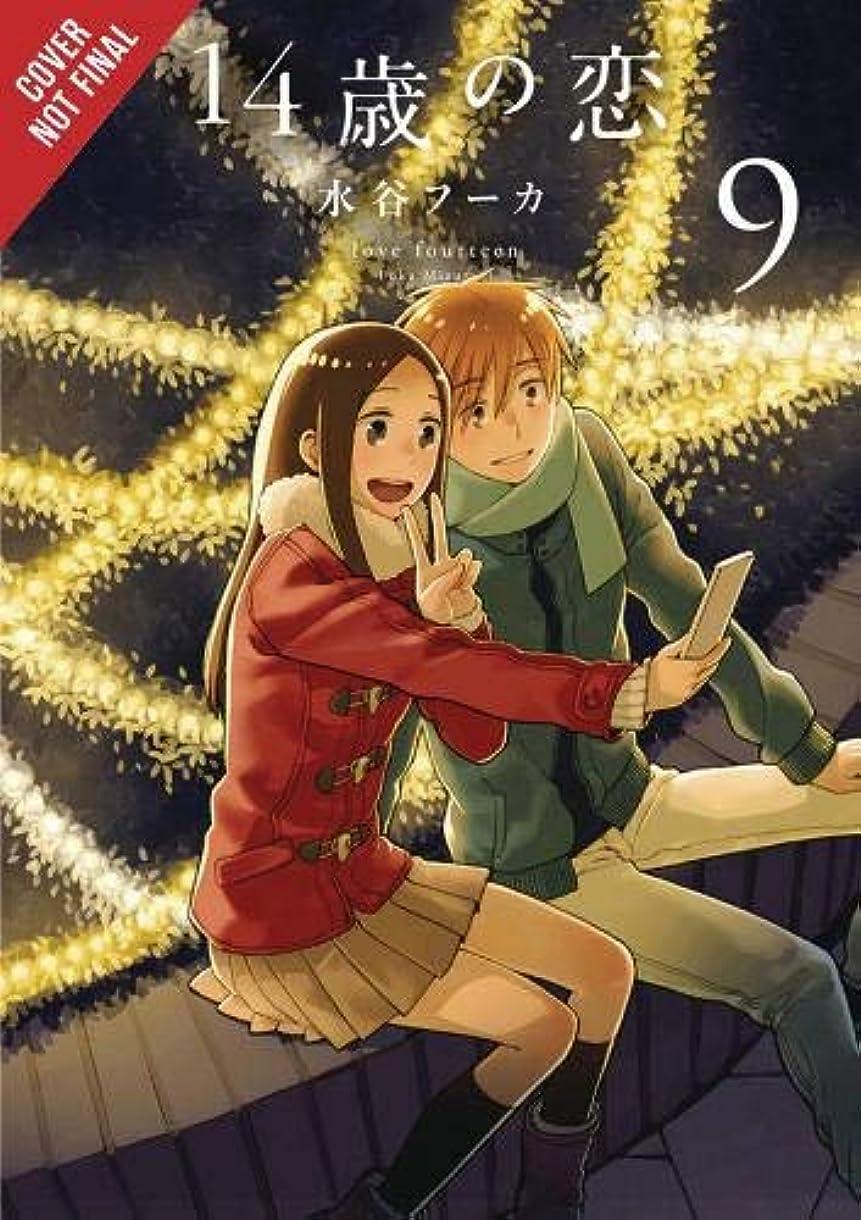 哀アイロニー宝石Love at Fourteen, Vol. 9