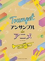 トランペット アンサンブル de アニメ