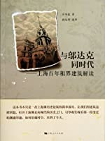 Cotemporary with Hudec - Interpretation of the Constructions of One HUndred Years in Shanghai Concession (Chinese Edition)