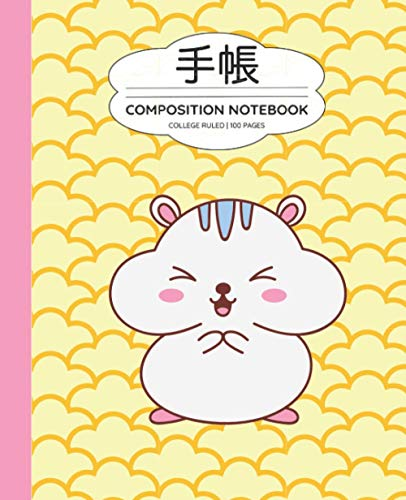 Composition Notebook College Ruled: Cute Japanese Kawaii School Supplies & Stationery For Teen Girls | Pastel Guinea Pig Cover
