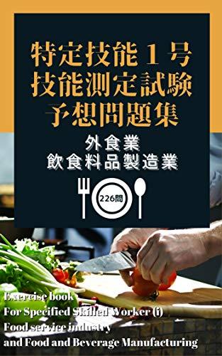 特定技能1号技能測定試験予想問題集【外食業・飲食料品製造業】