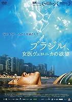 ブラジル、女医ヴェロニカの欲望 [DVD]