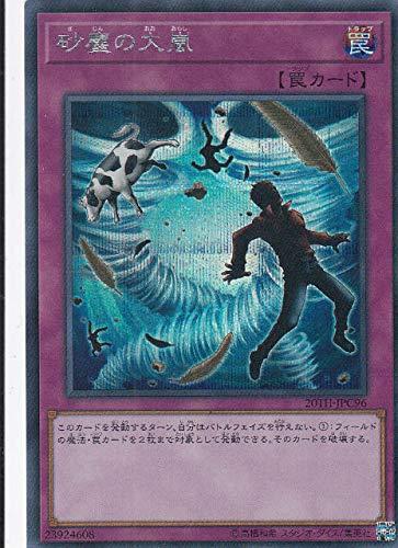 遊戯王 20TH-JPC96 砂塵の大嵐 (日本語版 シークレットレア) 20th ANNIVERSARY LEGEND COLLECTION