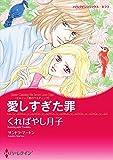 愛しすぎた罪 オルシーニ家のウエディング (ハーレクインコミックス)