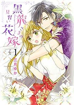 [三月ゆか]の黒龍さまの見習い花嫁 1 (ネクストFコミックス)