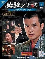 必殺シリーズDVDコレクション 2号 (必殺仕掛人 第4話~第6話) [分冊百科] (DVD・DVD専用B付)