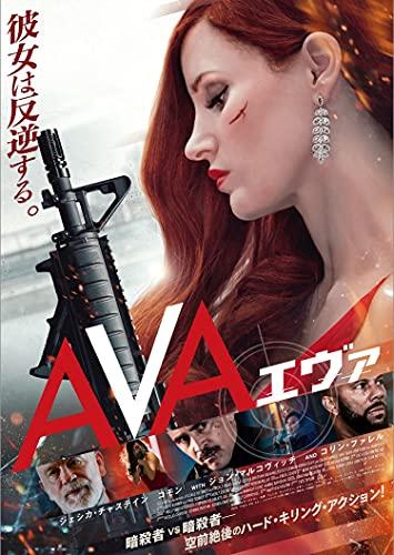 AVA/エヴァ [DVD]