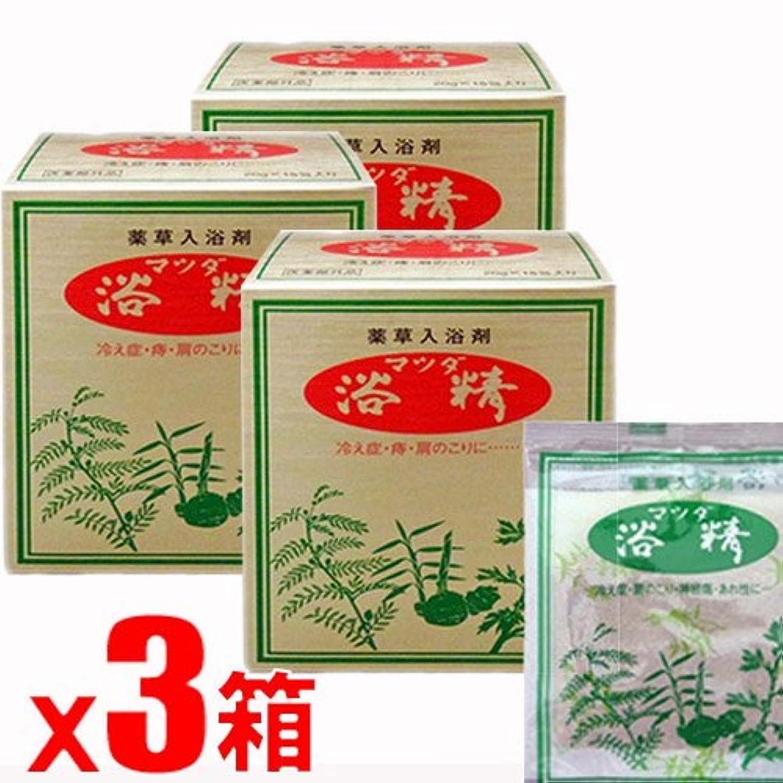 本物取得一部【3箱】薬草入浴剤 マツダ浴精 20g×15包x3箱(4962461435165-3)