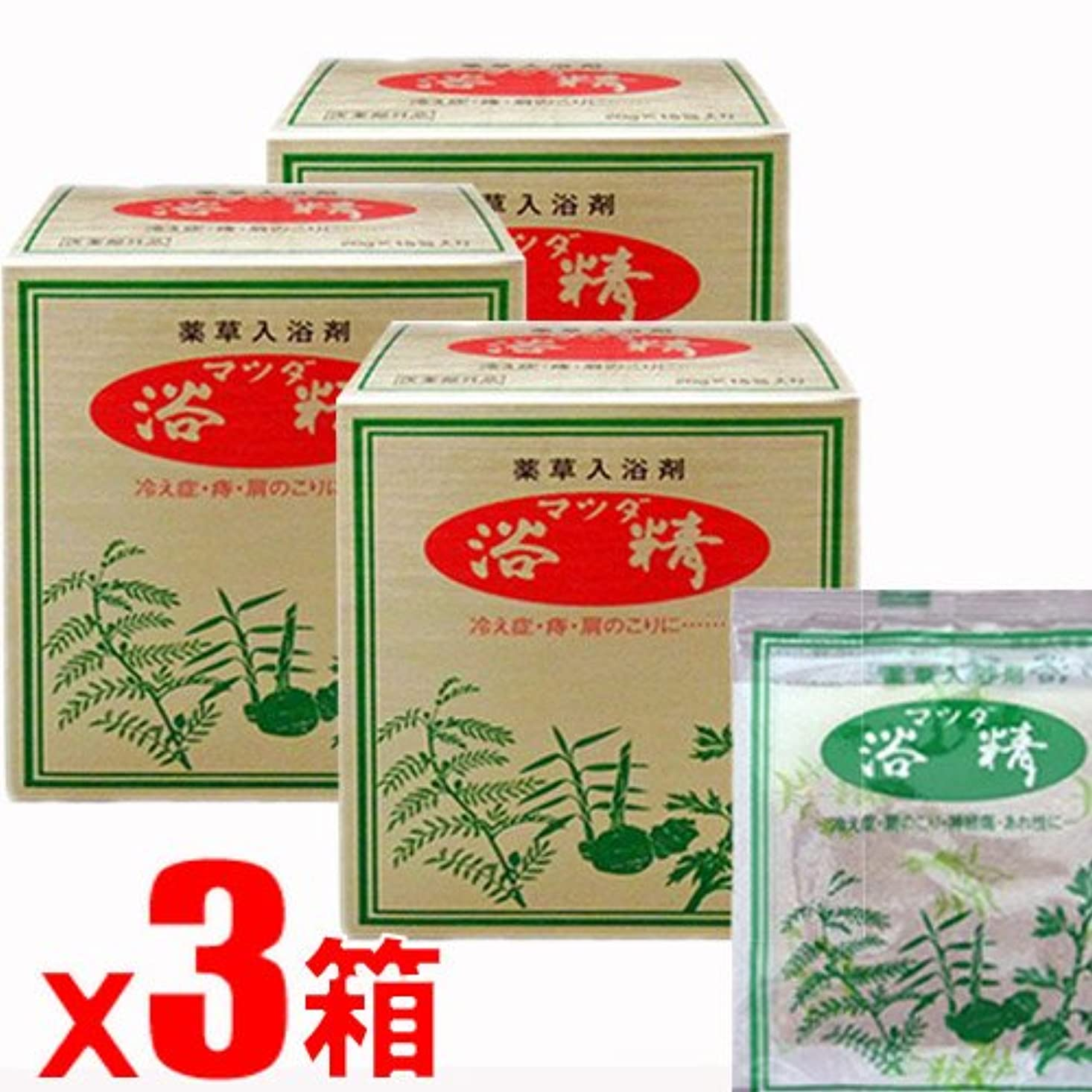 関係する知人孤独【3箱】薬草入浴剤 マツダ浴精 20g×15包x3箱(4962461435165-3)