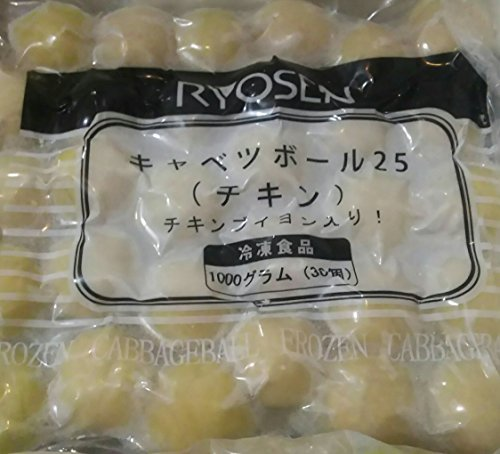 キャベツボール ( チキン ) チキン ブイヨン 入り 1kg ( 30個 ) 冷凍 業務用