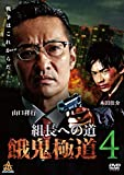組長への道 餓鬼極道4[DVD]