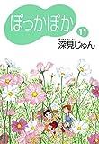 ぽっかぽか 11 (コミックス)