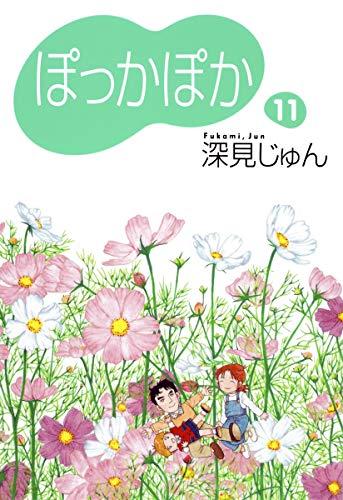 ぽっかぽか 11 (コミックス)の詳細を見る