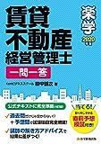 2020年版 楽学賃貸不動産経営管理士 一問一答 (直前予想模擬試験付き!)