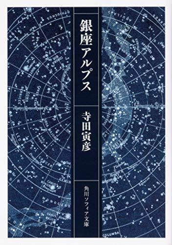 銀座アルプス (角川ソフィア文庫)