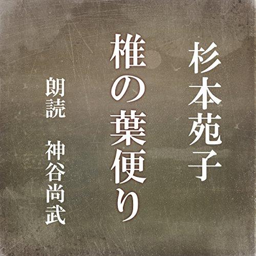 『椎の葉便り』のカバーアート