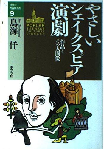 やさしいシェイクスピア演劇―作品とその人間像 (10代の教養図書館)