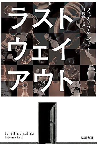 ラスト・ウェイ・アウト (ハヤカワ・ミステリ文庫) - フェデリコ・アシャット, 村岡 直子