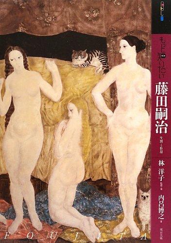 もっと知りたい藤田嗣治 ―生涯と作品 (アート・ビギナーズ・コレクション)