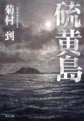 硫黄島 (角川文庫)