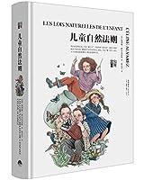 知育书·第二辑:儿童自然法则