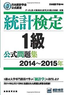 日本統計学会公式認定 統計検定 1級 公式問題集[2014〜2015年]