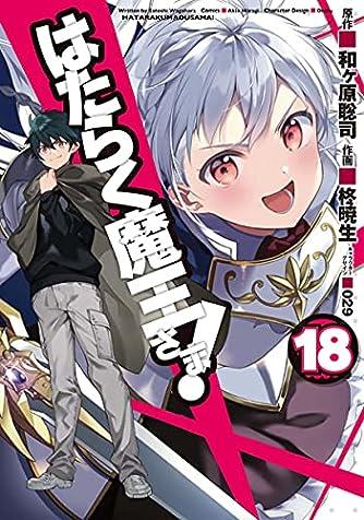 はたらく魔王さま!(18) (電撃コミックス)