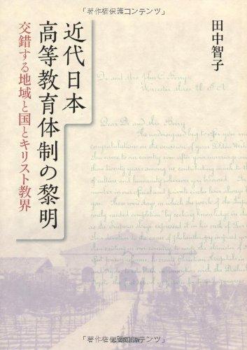 近代日本高等教育体制の黎明―交錯する地域と国とキリスト教界