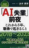 「AI失業」前夜――これから5年、職場で起きること (PHPビジネス新書)