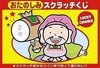スクラッチくじ・C「2等」(20枚入)
