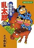 落第忍者乱太郎(30) (あさひコミックス)