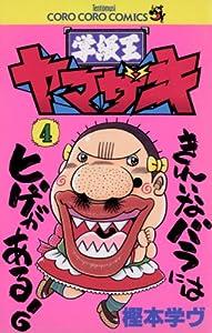 学級王ヤマザキ 4巻 表紙画像