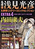 名探偵浅見光彦&旅情ミステリーコミックセレクション EXTRA4