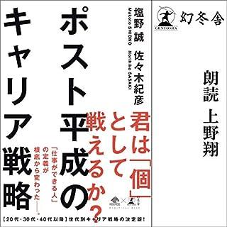 『ポスト平成のキャリア戦略』のカバーアート