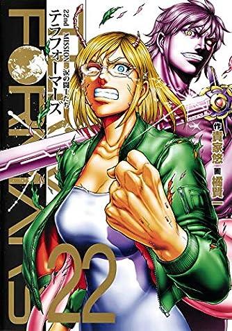 テラフォーマーズ 通常版 22 (ヤングジャンプコミックス)