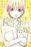 五等分の花嫁(7) (講談社コミックス)