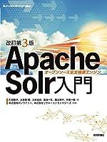 [改訂第3版]Apache Solr入門――オープンソース全文検索エンジン (Software Design plus)