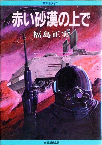 赤い砂漠の上で (1981年) (ポケットメイツ)