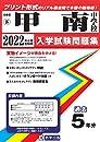 甲南中学校過去入学試験問題集2022年春受験用 実物に近いリアルな紙面のプリント形式過去問