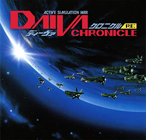 ACTIVE SIMULATION WAR DAIVA CHRONICLE RE: